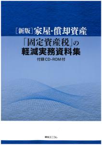 [新版]家屋・償却資産 「固定資産税」の軽減事務資料集